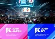 [단독] KCON, 러시아 모스크바 추진중…아이돌 라인업 접촉