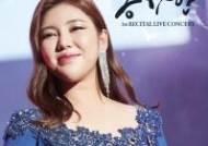 송가인, 콘서트 실황 DVD 예약 판매 시작