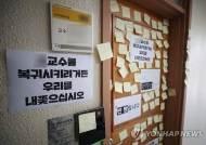 성추행 서울대교수 e메일 털렸다, 범인은 같은과 비전임 교수