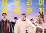 [박스오피스IS] '해치지않아' 첫주 주말 1위 성공 '80만 돌파'