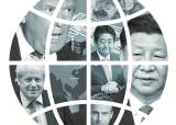 [김동호의 세계 경제 전망] 미·중 패권 경쟁에 주요국 각자도생식 불황 탈출 시도
