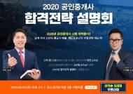 """랜드프로 """"2020 공인중개사 서울 합격전략 설명회 2월 1일 개최"""""""