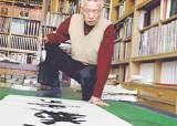 [삶과 추억] 해서와 초서 가장 흐드러지게 쓰던 한국 서단의 거목
