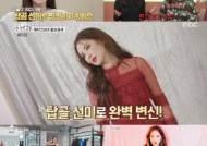 '언니네 쌀롱' 룰라 채리나→'탑골선미'로 변신…섹시美 방출