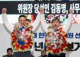 "<!HS>한국노총<!HE> 새 위원장 김동명 ""민주당과 정책협약 이미 파탄"""