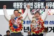 """한국노총 새 위원장 김동명 """"민주당과 정책협약 이미 파탄"""""""