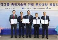 애경그룹, 송도에 종합기술원 설립한다