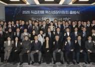 직접판매공제조합, 회원사 공동 자율협의기구 혁신성장위원회 출범