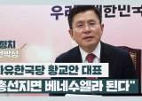 """[정치언박싱]황교안 """"유승민과 맥주회동 원해…안철수도 같이해야"""""""