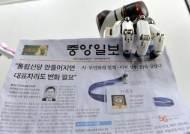 달걀 옮기고 가위질까지 척척…'인간형 로봇 손' 국내서 개발됐다