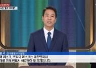 """민주당 정책방송 나선 임종석···이해찬 """"당으로 모시려 한다"""""""