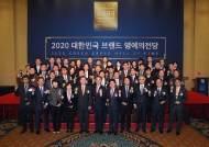 '2020 대한민국 브랜드 명예의전당' 55개 브랜드 시상식 개최