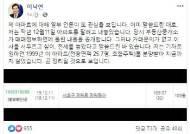 이낙연 '매매시기' 논란일자 SNS에 '부동산 화면 캡처' 올려
