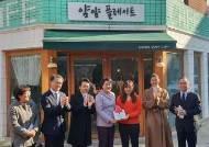 설현, 김정숙 여사와 '착한마을' 방문…따뜻한 나눔 실천