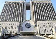 법원의 檢 견제 강화되나…서울고법 '재정전담부' 신설