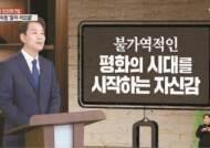 정치 떠난다던 임종석, TV 여당 연사로…호남·광진을 차출설