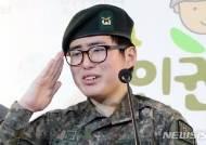 """얼굴 드러낸 성전환 부사관 """"행정소송…안 되면 여군 재입대"""""""