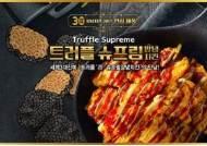 처갓집양념치킨 30주년 기념 헌정 세계 3대 진미 '트러플 슈프림양념치킨' 출시