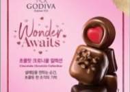 고디바, 발렌타인 시즌한정 '초콜릿 크로니클 컬렉션' 출시
