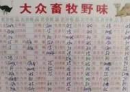 오소리·코알라·사향고양이…'우한 폐렴' 발원지 中 화난시장 가게 차림표