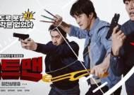 '히트맨' 주역들, '컬투쇼'→'놀라운 토요일' 스크린 밖으로 출격