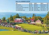 [High Collection] 최정상급 여자 프로 골퍼 경기 직접 즐기는 'LPGA 참관단' 상품 출시