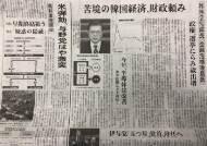 """경제수석은 """"깜짝성장""""이라는데…닛케이 """"한국경제 곤경에 빠졌다"""""""