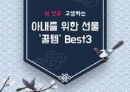 [2020 설특집] 설 연휴, 아내 위한 선물 베스트3