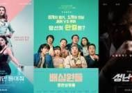 설 연휴엔 역시 영화…OTT가 추천한 '핫'한 영화·드라마는?