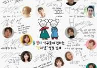 주상욱→이정은, 윌엔터 식구들 친필 사인과 함께 전하는 새해 덕담