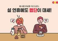 요기요, 설 시즌 배달앱 주문 트렌드… '맵단'이 대세