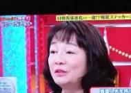 """日작가 """"한국인은 손목 긋는 추녀""""···日방송윤리위 """"한국인 모욕"""""""