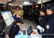 9명사상 동해 폭발사고는 인재였다