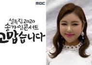 '2020 설 특집 송가인 콘서트' 음악, 스케일, 감동 3박자 갖춘 공연