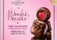 Wonder Awaits, 설레임을 전하는 순간,고디바 초콜릿과...