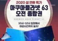 티몬, 설 연휴 동안 '레저·외식 상품' 특가 판매