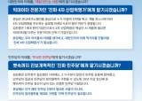 [한국의 실리콘밸리, 판교] 김병관 의원이 '게임만' 챙겼다고? 선거 홍보물에 판교 술렁