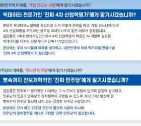 [한국의 <!HS>실리콘밸리<!HE>, 판교] 김병관 의원이 '게임만' 챙겼다고? 선거 홍보물에 판교 술렁