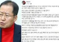 """홍준표의 탄식 """"보수우파 통합 아닌 분열···좌파들만 살판났다"""""""