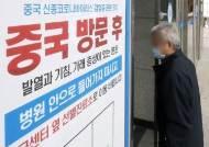 '우한 폐렴' 확산에 비상 걸린 북한…북한 개별관광 추진 어렵다