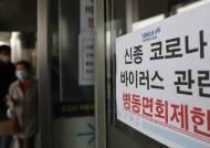 강원 원주서 15개월 영아 '우한 폐렴' 의심…전날 수도권 공항 입국