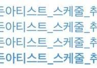 """[이슈IS] 우한폐렴에 연예계도 긴장..""""스케줄 취소해"""" 팬들, K팝 가수 걱정"""