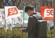 정부, 5G 통신 품질 평가해 7월과 11월에 두차례 발표하기로