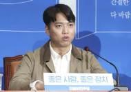 민주당 14번째 영입인재는 '스타트업 청년창업가' 조동인씨