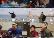 '호동과 바다' 오늘(28일) 첫방, 강호동 생애 첫 다큐멘터리 도전