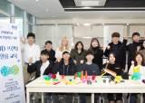 한성대, 예비 신입생 대상 3D프린팅 활용교육