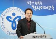 """선관위 사실상 학생 모의선거 금지…서울교육청 """"결정 존중"""""""