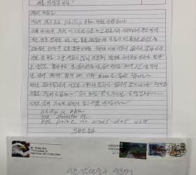 [<!HS>김기환의<!HE> <!HS>나공<!HE>㉒] 30년 '철도맨'도 설레게 했다, 태평양 건너온 편지 한통