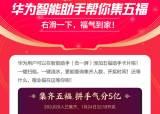 中 대표 IT기업들, 3000억원 규모 홍바오 마케팅 펼쳐
