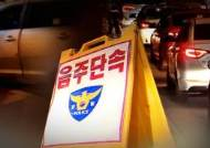 주차 차량, 경찰차 들이받고 도주한 50대 음주운전자